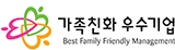 가족친화 우수기업 -Best Family Friendly Management